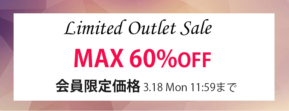 Limited Outlet Sale MAX 60% OFF 会員限定価格 3.18 Mon 11:59まで