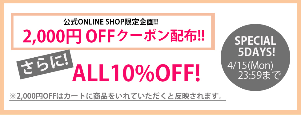 2,000円OFF COUPON